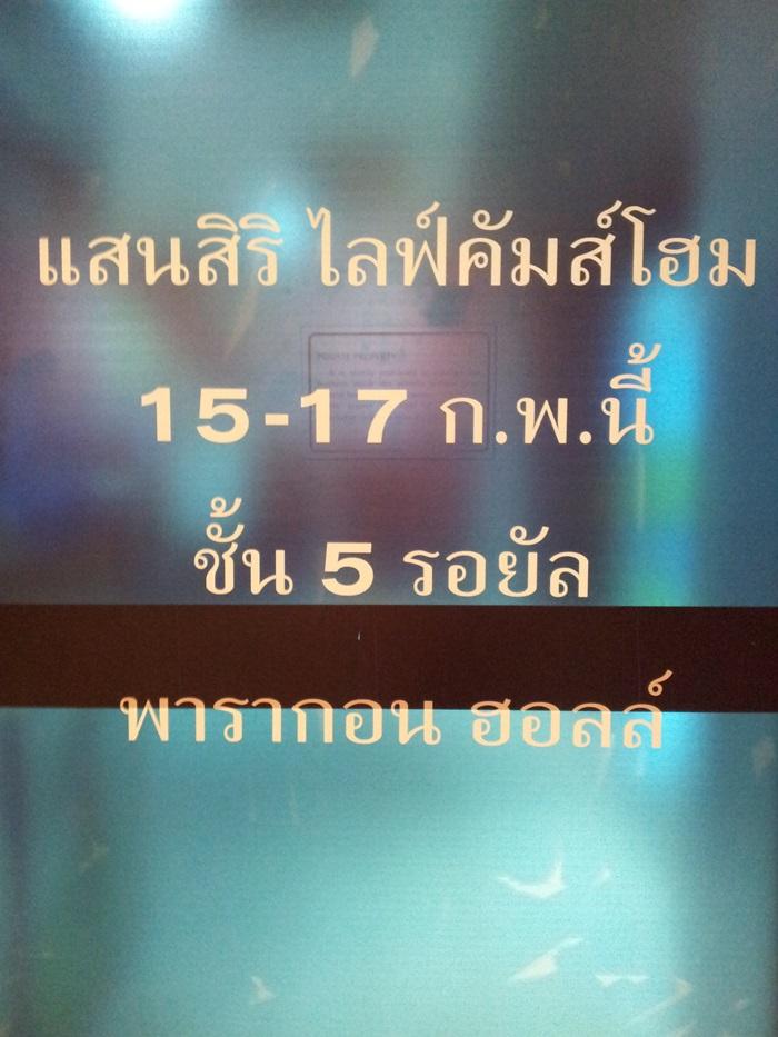 20130215_183650