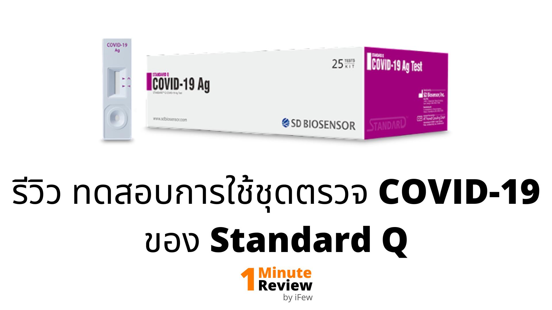 รีวิว ชุดตรวจ COVID-19 แบบรวดเร็ว (Rapid Antigen) ยี่ห้อ Standard Q  | 1+ Minute Review
