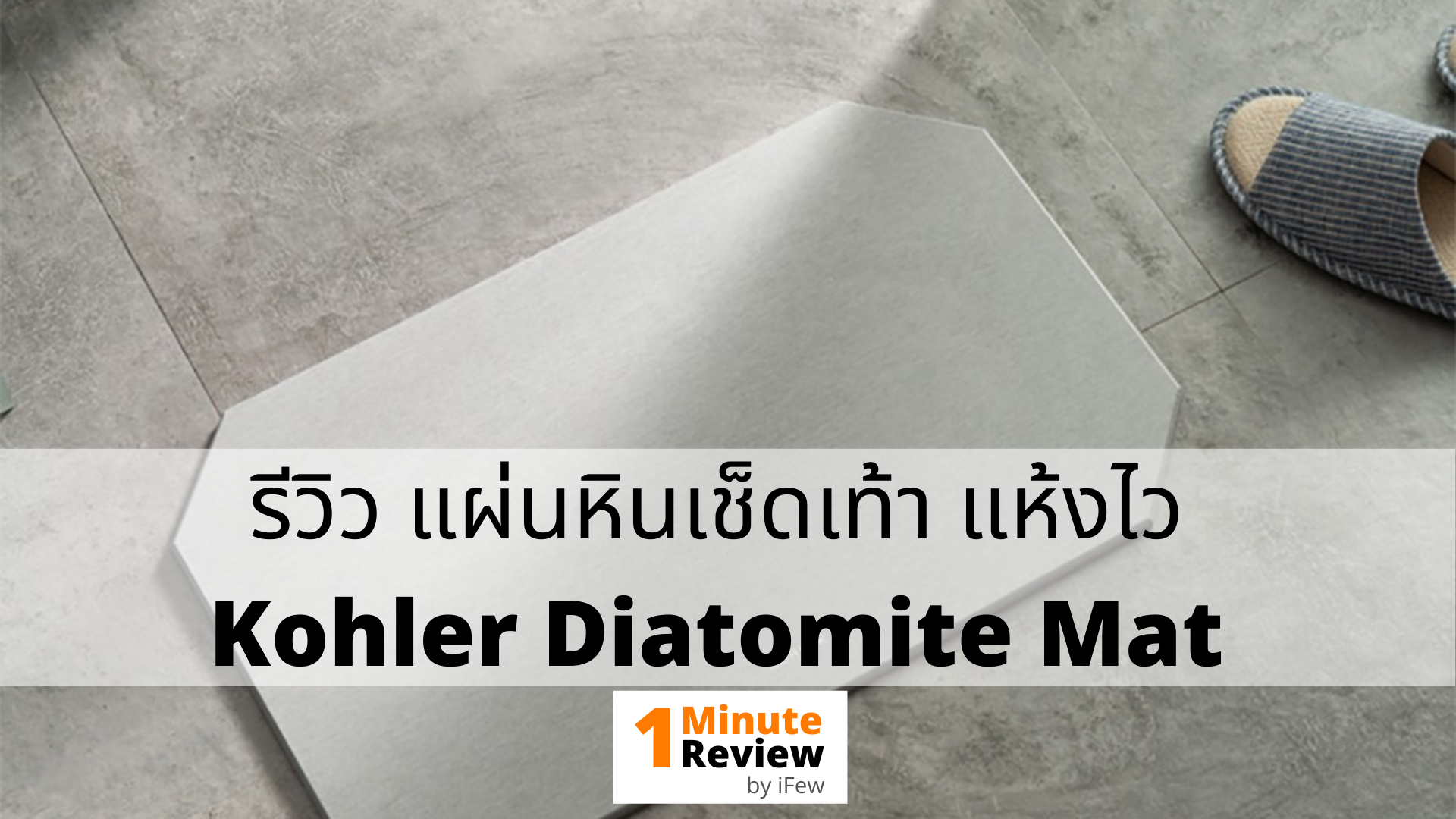 รีวิว Kohler Diatomite Mat แผ่นหินซับน้ำ แห้งไว ไม่เก็บกลิ่น ทนทาน | 1 Minute Review