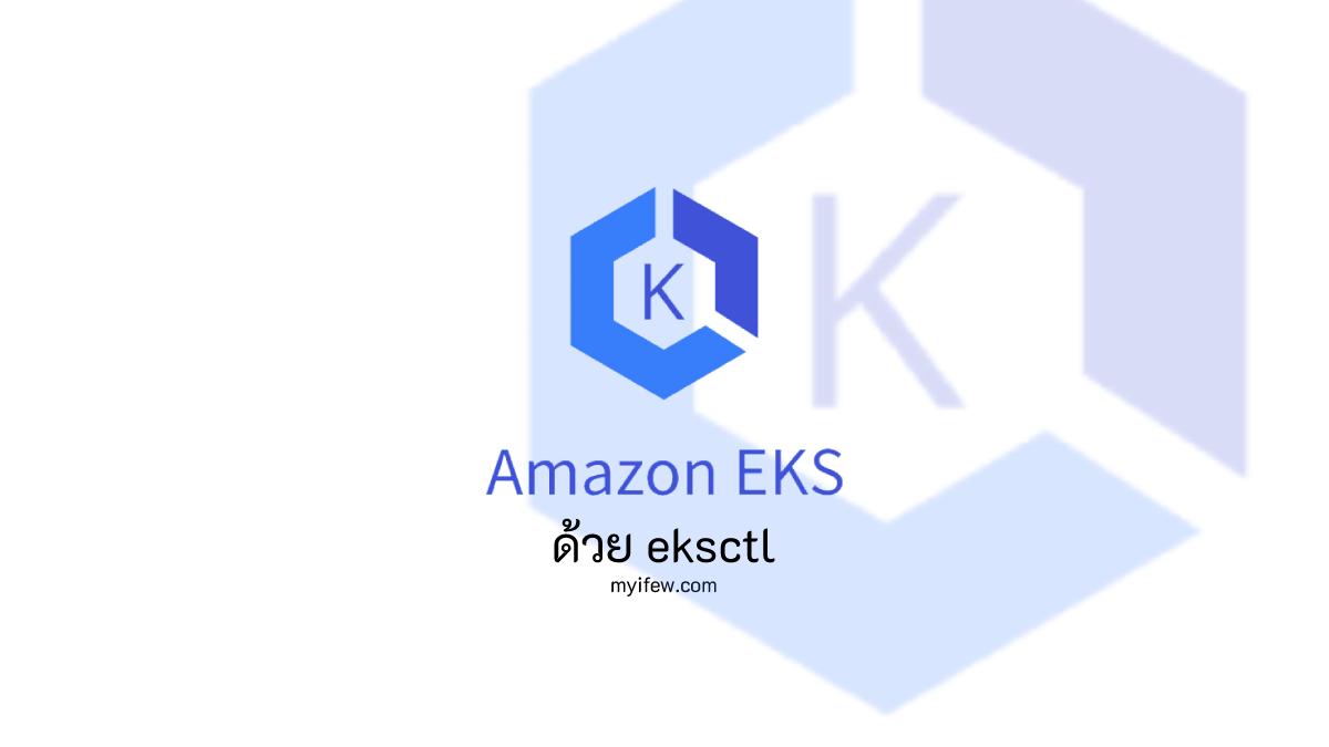 ลองทำ Kubernetes บน Amazon EKS แบบง่ายๆ ด้วย eksctl